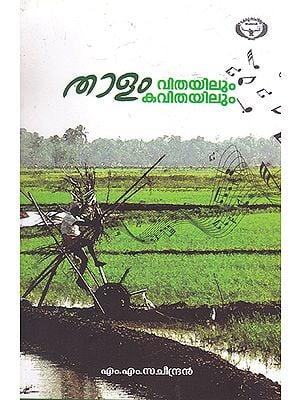 Thaalam Vithayilum Kavithayilum (Malayalam)