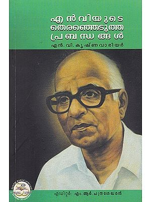 N. V. Yude Theranjedutha Prabhandangal (Malayalam)