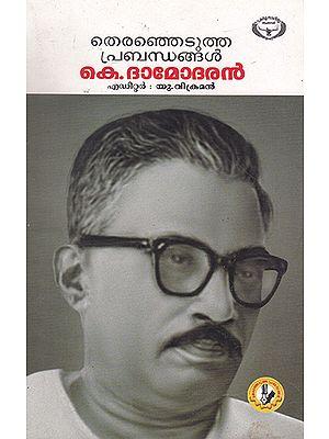 Theranjedutha Prabhandhangal- K. Damodharan (Malayalam)