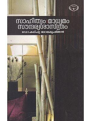 Sahityam Madhyamam Soundharyasasthram (Malayalam)