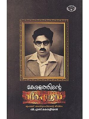 Keralathinte Veeraputhran (Malayalam)