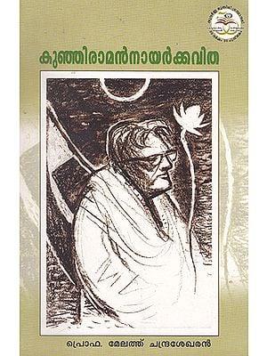 Kunhiramannairkkavitha (Malayalam)