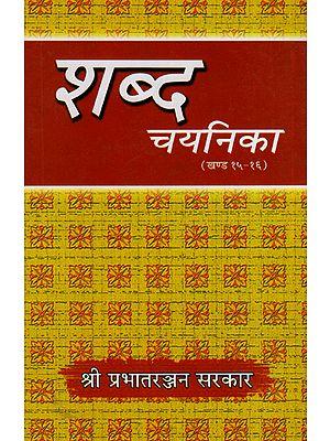 शब्द-चयनिका - Shabda Chayanika (Part 25, 26)
