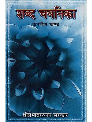 शब्द-चयनिका - Shabda Chayanika (Part 19)