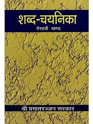 शब्द-चयनिका - Shabda Chayanika (Part 13)