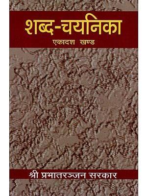 शब्द-चयनिका - Shabda Chayanika (Part 11)
