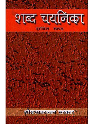 शब्द-चयनिका - Shabda Chayanika (Part 22)
