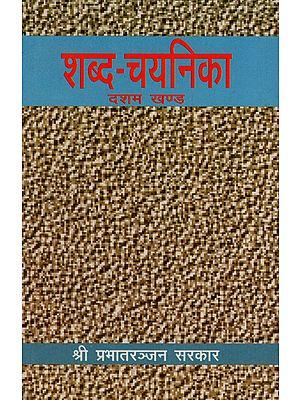 शब्द-चयनिका - Shabda Chayanika (Part 10)