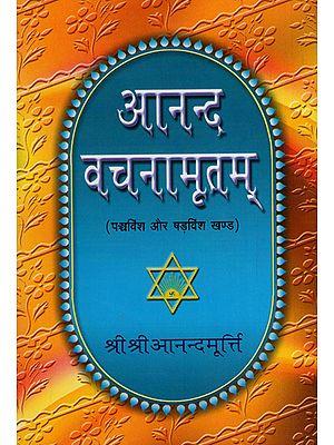 आनन्द वचनामृतम् - Anand Vachnamritam (Part 25, 26)