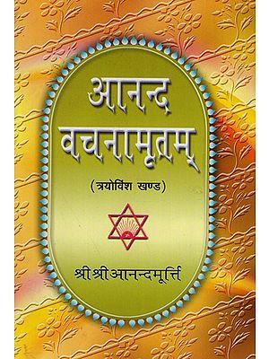आनन्द वचनामृतम् - Anand Vachnamritam (Part 23)