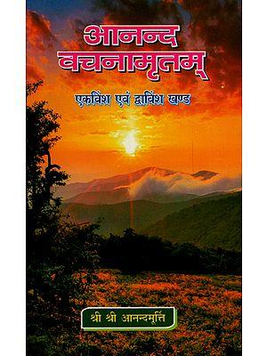 आनन्द वचनामृतम् - Anand Vachnamritam (Part 21, 22)