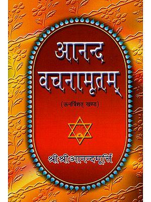 आनन्द वचनामृतम् - Anand Vachnamritam (Part 29)