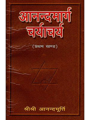 आनन्दमार्ग चर्याचर्य - Ananda Marg Charyacharya (part 1)