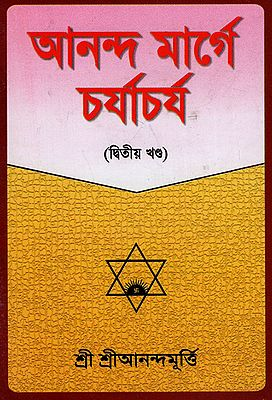 Ananda Marger Charjacharja- Part 2  (A Pocket Book in Bengali)