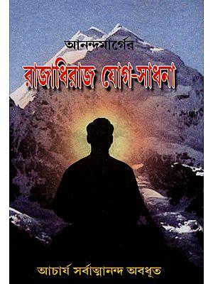 Ananda Marger Rajadhiraj Yog Sadhana (Bengali)