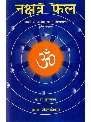 नक्षत्र फल (नक्षत्रों के आधार पर भविष्यवाणी और उपाय) Nakshatra (Constellation Based Predictions)