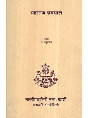 महाराज छत्रसाल- Maharaj Chhatrasal (An Old and Rare Book)