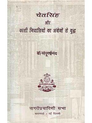 चेतसिंह और काशी निवासियों का अंग्रेजों से युद्ध- Battle of Chet Singh and Kashi Residents With Britishers (An Old and Rare Book)