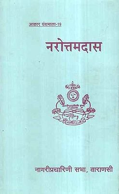 नरोत्तमदास- Narottama Dasa (An Old and Rare Book)