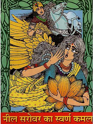 नील सरोवर का स्वर्ण कमल - Neel Sarower ka Swarna Kamal