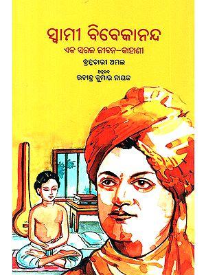 Swami Vivekananda- A Simple Life of Swami Vivekananda (Oriya)