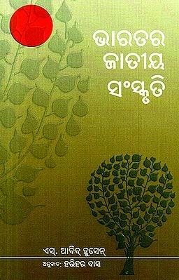 Bharatara Jayiya Sanskruti- The National Culture of India (Oriya)
