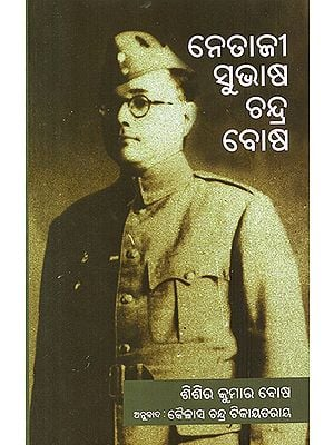Netaji Subhash Chandra Bose (Oriya)