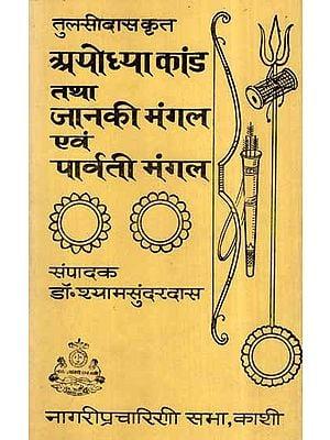 अयोध्या कांड तथा जानकी मंगल एवं पार्वती मंगल- Ayodhya Kaand, Janaki Mangal and Parvati Mangal (An Old and Rare Book)