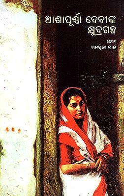 Ashapoorna Devinka Kshudragalpa (Oriya)