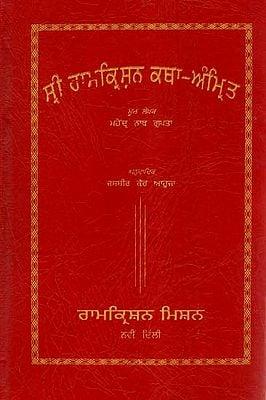 Sri Ramakrishna Katha - Amrita (Punjabi)