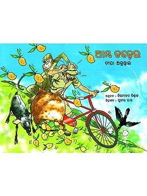 Amba Chadhei- The Mango Birds (Oriya)