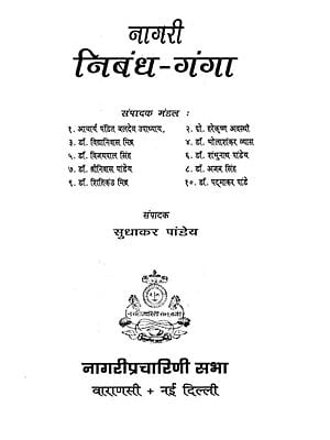 नागरी निबंध - गंगा- Nagari Nibandh Ganga- A Collection of Essays (An Old and Rare Book)