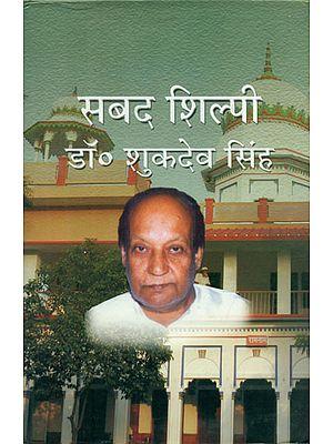 सबद शिल्पी डॉ० शुकदेव सिंह - Sabad Shilpi Dr. Shukdev Singh