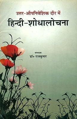 उत्तर-औपनिवेशिक दौर में हिन्दी-शोधालोचना - Hindi-Research in The Post-Colonial Era