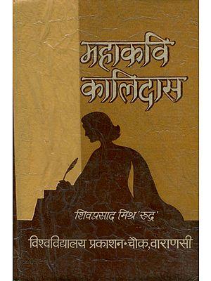 महाकवि कालिदास - Mahakavi Kalidas (An Old and Rare Book)