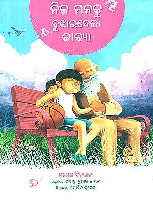 Nija manaku Bujhaidela Kavya- Kavya Makes Up Her Mind (Oriya)