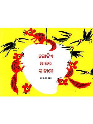 Gotie Ambara Kahani- The Story of a Mango (Oriya)