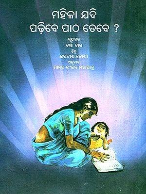 Mahila Jadi Padhibe Patha Tebe? (Oriya)