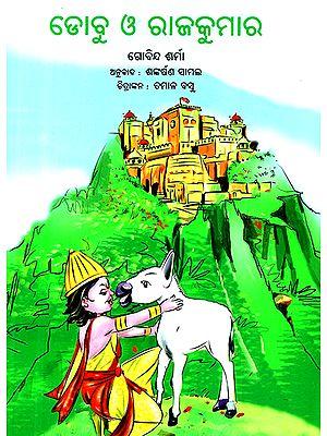 Dobu O Rajkumar (Oriya)