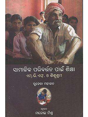 Education for Social Change (Oriya)