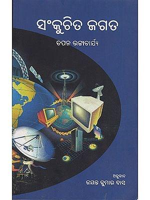 Shrinking Universe (Oriya)
