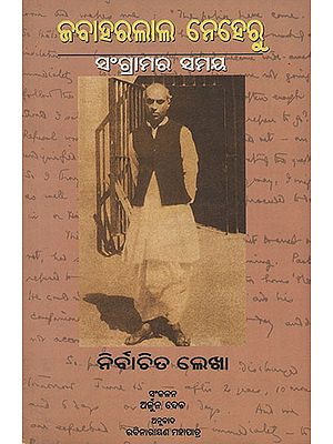 Jawaharlal Nehru: Years of Struggle, Selected Reading (Oriya)