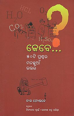 When... Question to 50 Intresting Answers (Oriya)