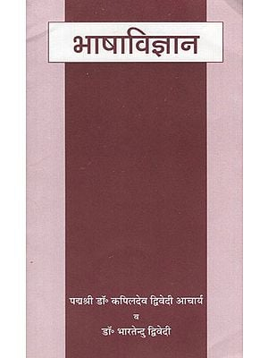 भाषाविज्ञान - Language Science