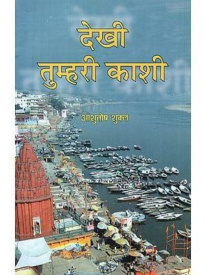 देखी तुम्हरी काशी - Dekhi Tumhari Kashi