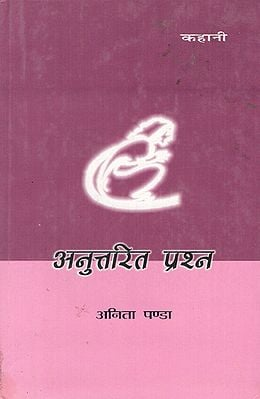 अनुत्तरित प्रश्न - Unanswered Questions (An Old and Rare Book)