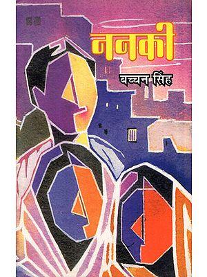 ननकी - Nanki- Social Novel Based on Urban Impact on Village Life (An Old and Rare Book)