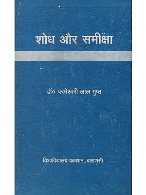 शोध और समीक्षा - Research and Review (An Old and Rare Book)