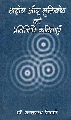 अज्ञेय और मुक्तिबोध की प्रतिनिधि कविताएँ - Representative Poems of Agni and Muktibodh (An Old and Rare Book)