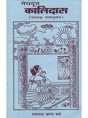 मेघदूत कालिदास - Meghdoot Kalidas- Pseudo Paraphrase (An Old and Rare Book)